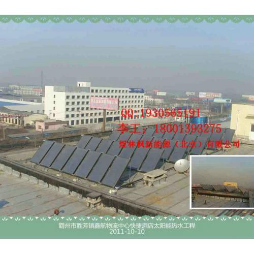 太阳能酒店热水系统