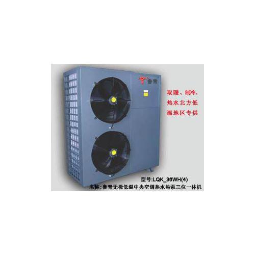 无极低温中央空调热水热泵