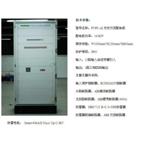 PVPC-AI 光伏交流配电柜