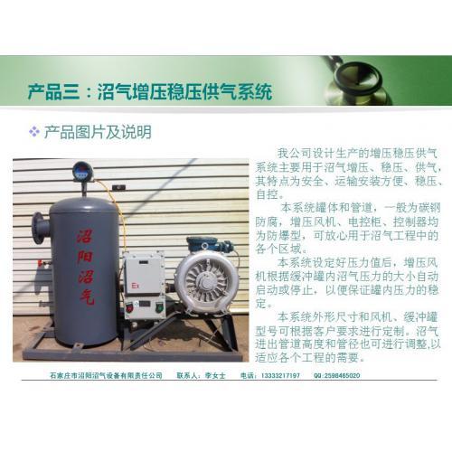 沼气增压稳压供气系统