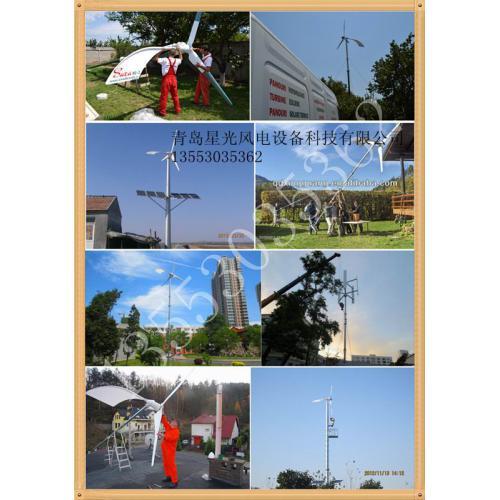 1kw小型风力发电机