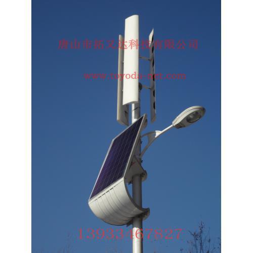 垂直軸風光互補路燈