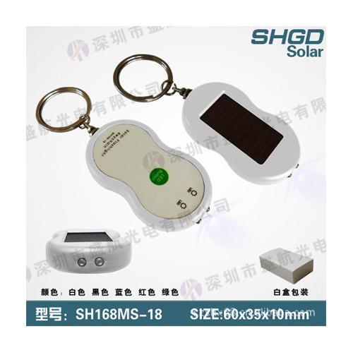 太阳能LED手电筒钥匙扣
