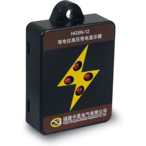 HGSN系列等電位高壓帶電顯示器