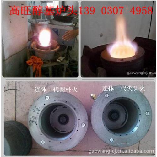 生物醇油炉头