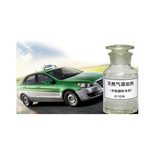 LNG天然气添加剂(车用)