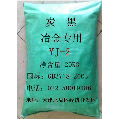 硬质合金专用炭黑(碳黑)