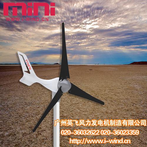 小型风力发电机MINI3