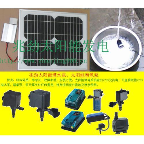 太阳能潜水泵