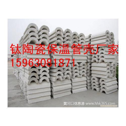 钛陶瓷绝热保温管