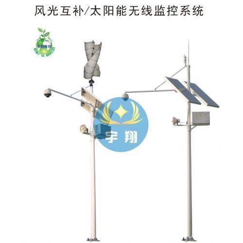 风光互补无线监控系统