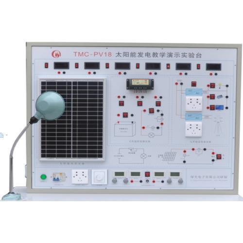 太阳能发电站教学演示实验台