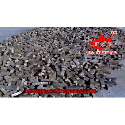 生物质块状燃料