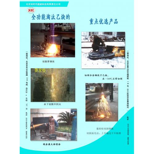 SE-6丙烷增效剂