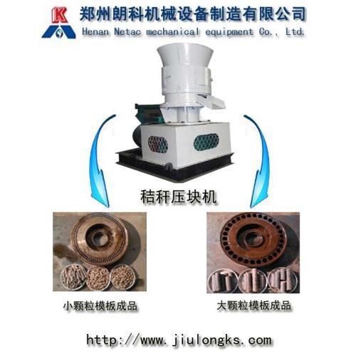 秸秆压块机节煤设备高效能燃料制作设备