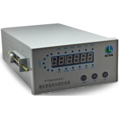 微機準同期控制器