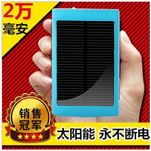 防摔太阳能充电器