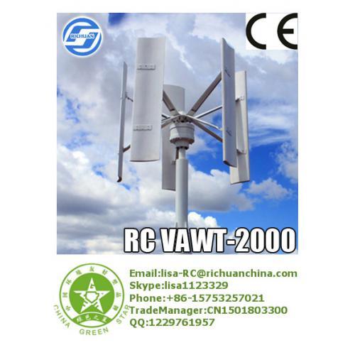 日川新型垂直轴2KW家用离网风电设备