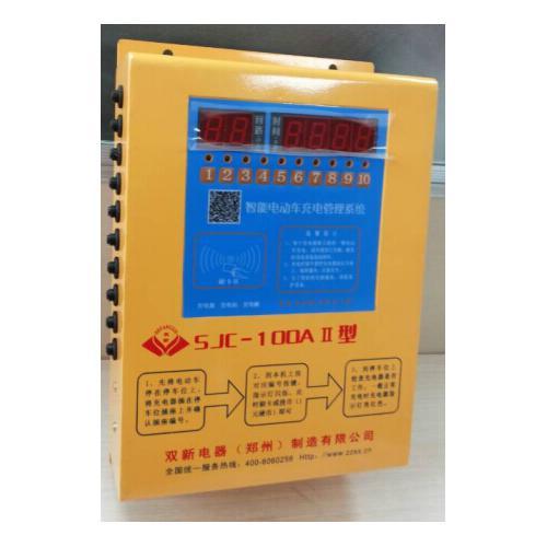 智能小区充电管理系统