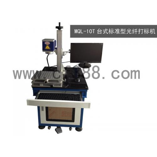 光纤激光打标机MQLF-10T