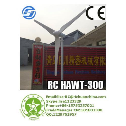 日川家用水平轴风电设备离网300w