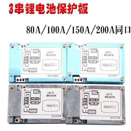 3串12V锂电池保护板