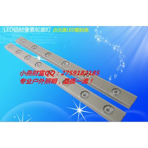 LED像素點光源輪廓燈