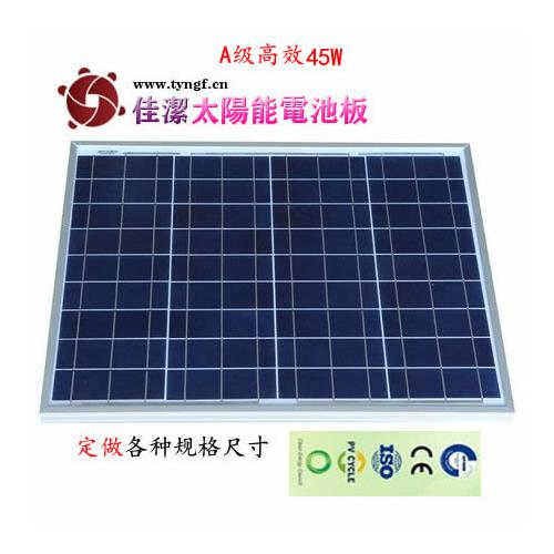 45瓦太阳能电池板