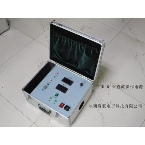 YCD-5040高压开关操作电源