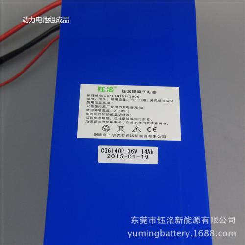 18650动力电池组