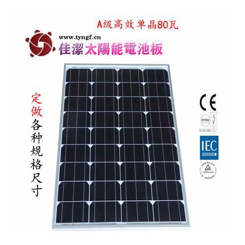 80瓦单晶太阳能电池板