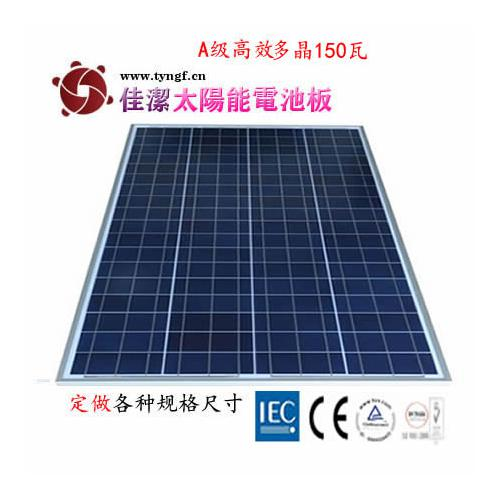 150瓦多晶太阳能电池板