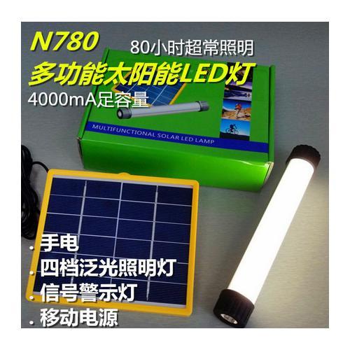 多用途太阳能LED日光灯