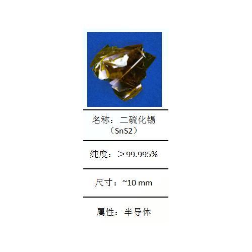 二硫化锡(SnS2)