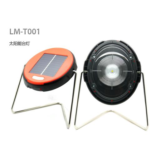 太阳能一体化灯