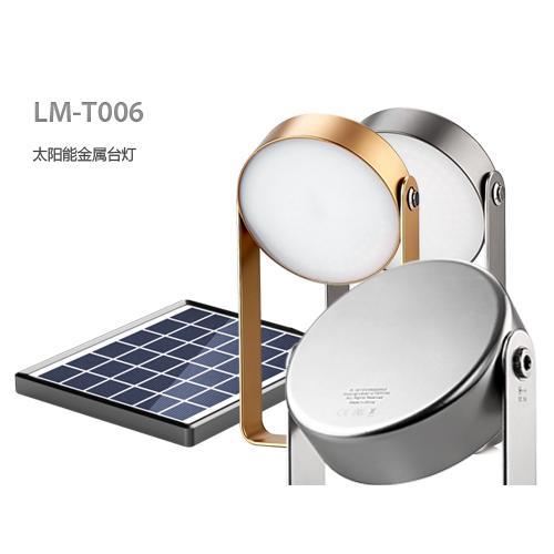 太阳能金属台灯