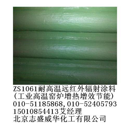 節能鍋爐耐高溫遠紅外輻射涂料