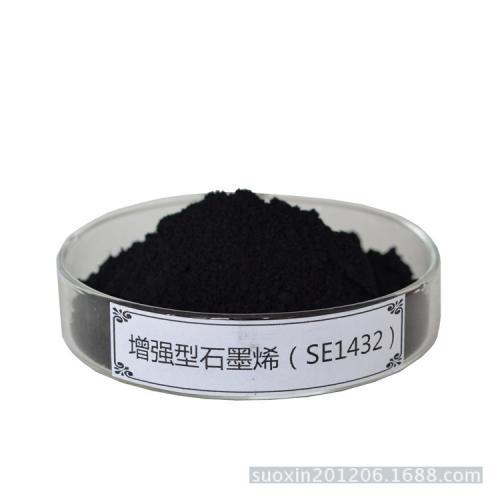 供增强型石墨烯SE1432