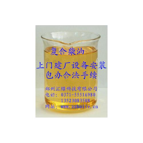 复合生物柴油设备
