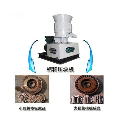 锅炉用秸秆压块机