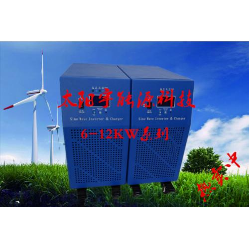 太阳能工频离网逆变器3.5-6KW