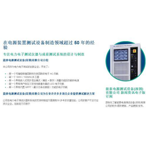 锂离子动力电池容量寿命测试仪