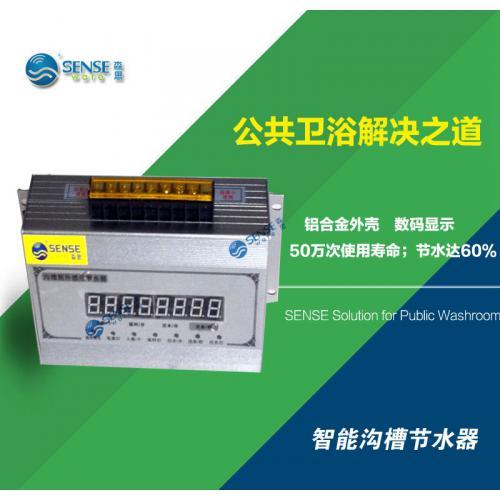 感应节水器、沟槽厕所感应节水器、节水设备