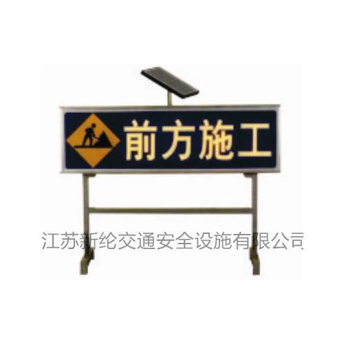 太阳能施工标志牌