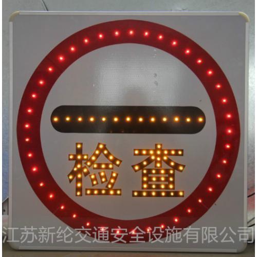 太阳能临检发光警示牌