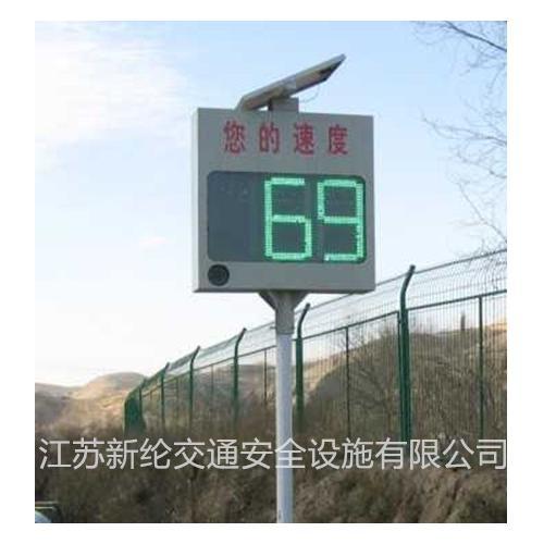 太阳能测速仪