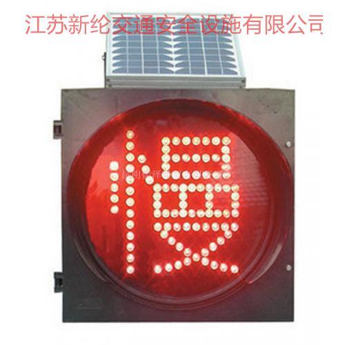 太阳能红慢灯