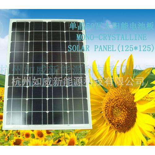 单晶硅50W太阳能电池板