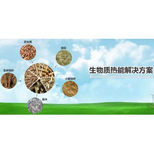 生物质颗粒燃料清洁热能解决方案