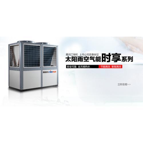 太陽雨熱水器